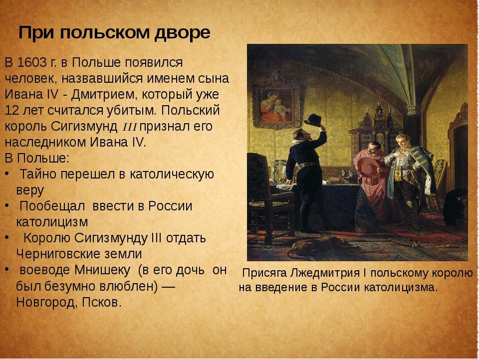 При польском дворе В 1603 г. в Польше появился человек, назвавшийся именем сы...