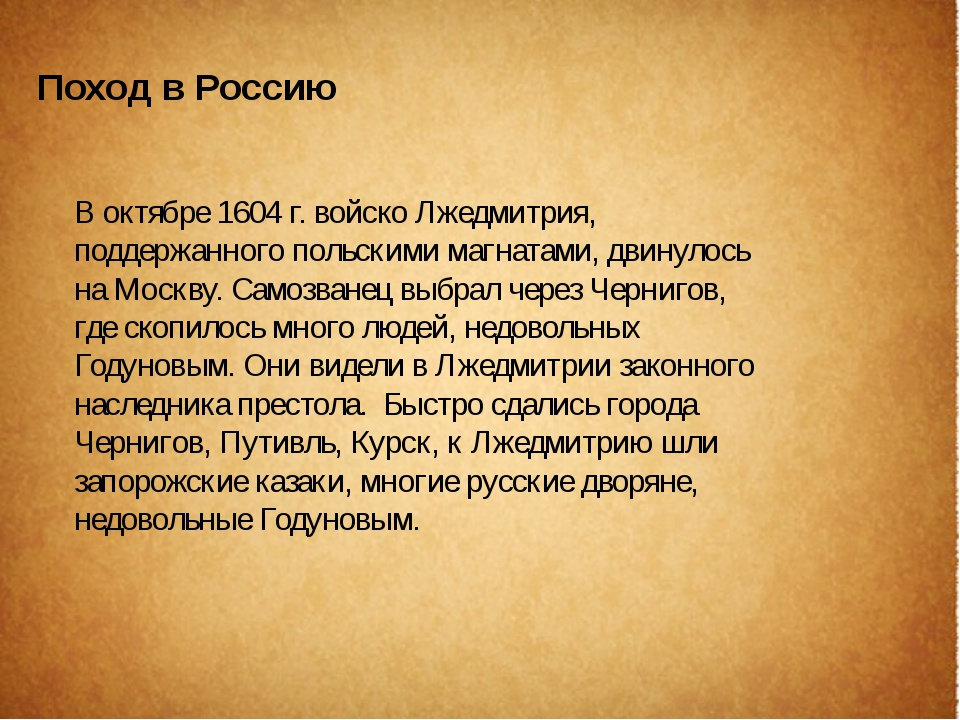 Поход в Россию В октябре 1604 г. войско Лжедмитрия, поддержанного польскими м...