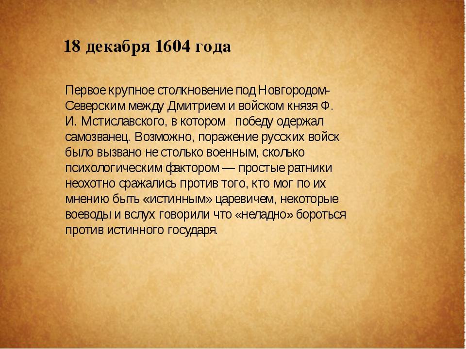 18 декабря 1604 года Первое крупное столкновение под Новгородом- Северским м...