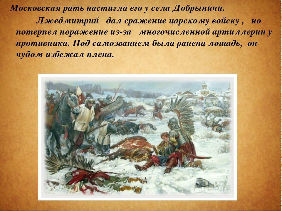Московская рать настигла его у села Добрыничи. Лжедмитрий дал сражение царск...