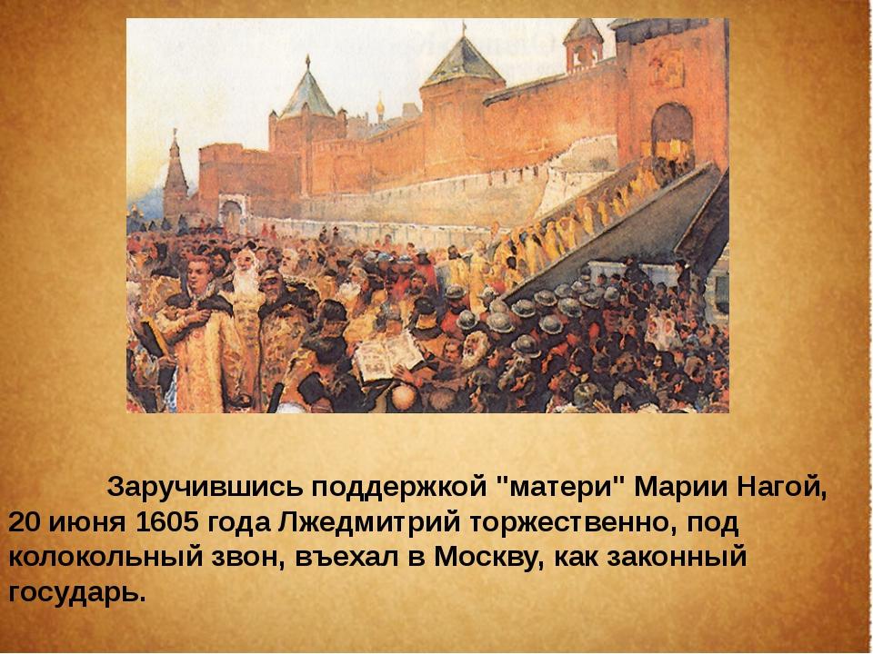 """Заручившись поддержкой """"матери"""" Марии Нагой, 20 июня 1605 года Лжедмитрий то..."""