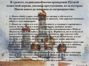 1. Никон обидел царя, когда оставил паству и удалился в Воскресенский монасты