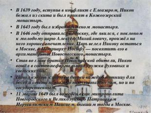 В 1639 году, вступив в конфликт с Елеазаром, Никон бежал из скита и был приня