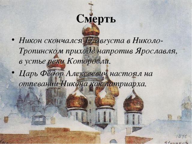 Смерть Никон скончался 17 августа в Николо-Тропинском приходе напротив Яросла...