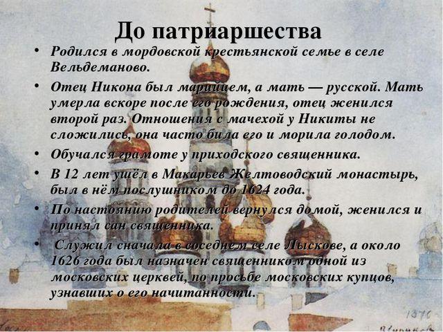 До патриаршества Родился в мордовской крестьянской семье в селе Вельдеманово....