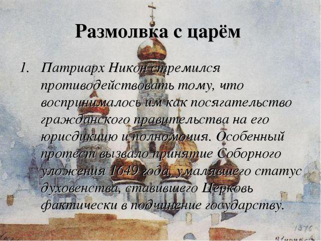 Размолвка с царём Патриарх Никон стремился противодействовать тому, что воспр...