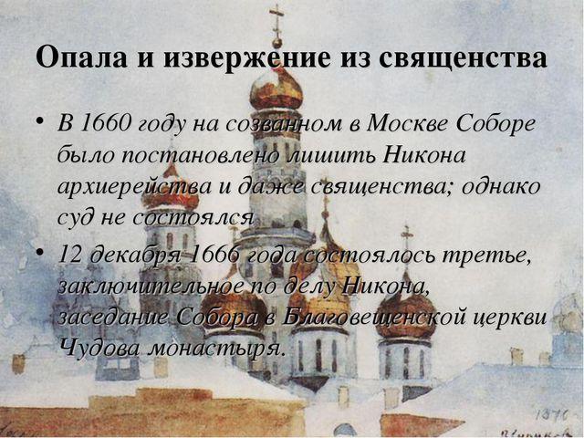Опала и извержение из священства В 1660 году на созванном в Москве Соборе был...