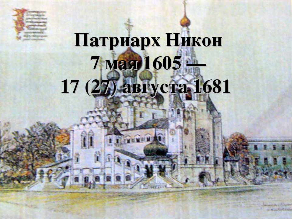 Патриарх Никон 7 мая 1605— 17(27)августа1681