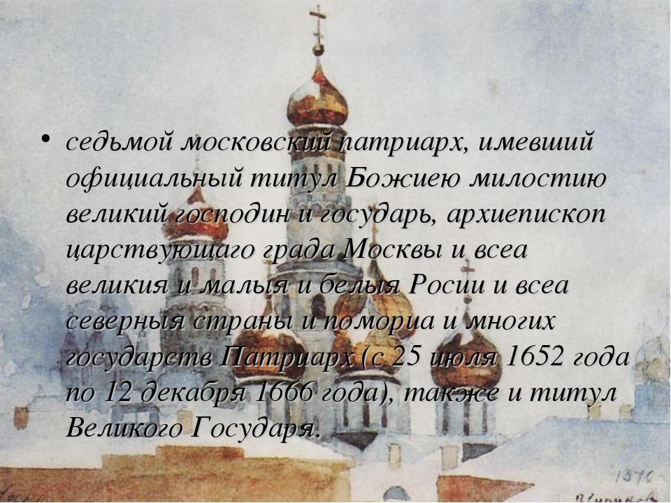 седьмой московский патриарх, имевший официальный титул Божиею милостию велики...