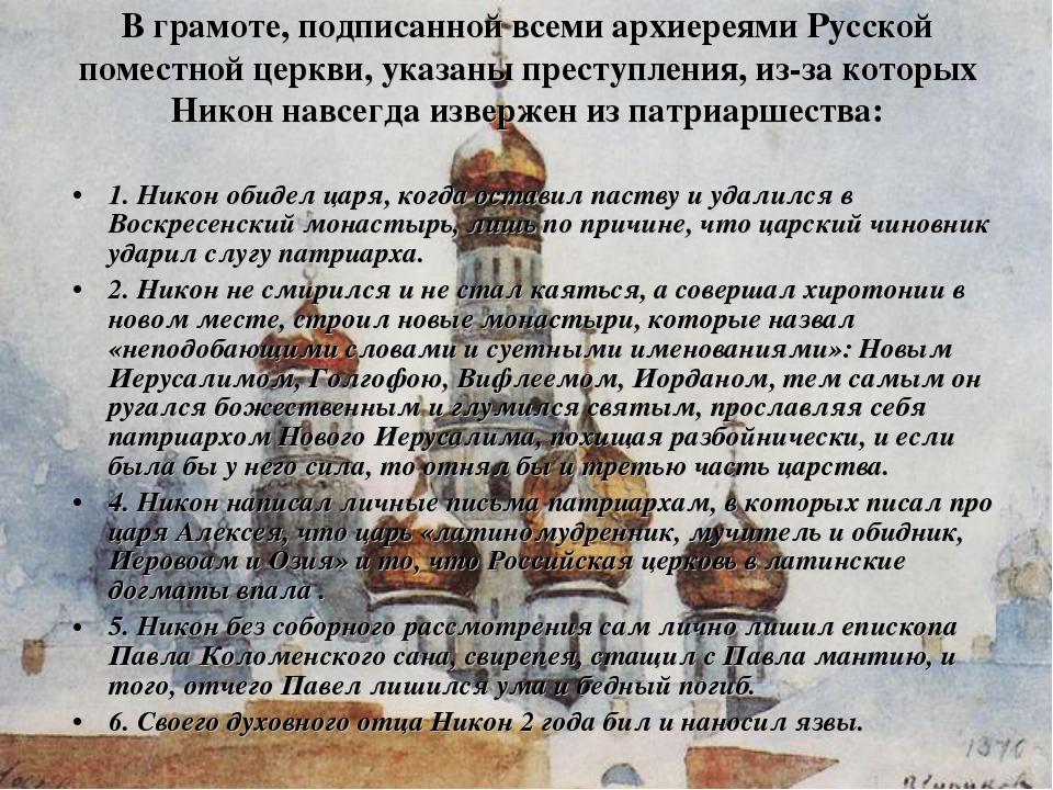 1. Никон обидел царя, когда оставил паству и удалился в Воскресенский монасты...
