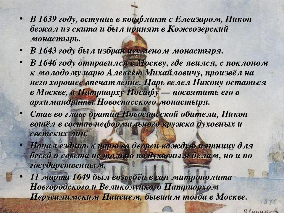 В 1639 году, вступив в конфликт с Елеазаром, Никон бежал из скита и был приня...