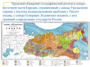 Прошлый обширный географический регион в северо-восточной части Евразии, огр