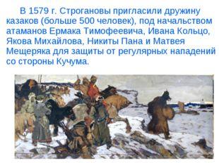 В 1579 г. Строгановы пригласили дружину казаков (больше 500 человек), под н
