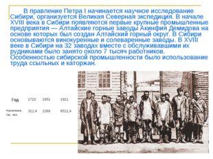 В правление Петра I начинается научное исследование Сибири, организуется Ве