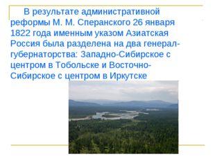 В результате административной реформы М. М. Сперанского 26 января 1822 года