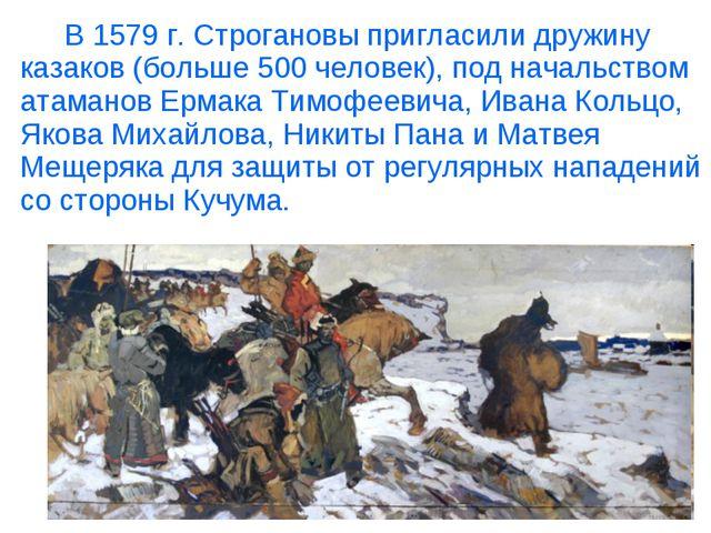 В 1579 г. Строгановы пригласили дружину казаков (больше 500 человек), под н...