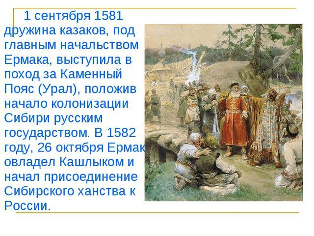 1 сентября 1581 дружина казаков, под главным начальством Ермака, выступила...
