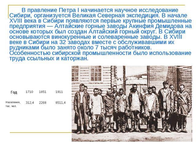 В правление Петра I начинается научное исследование Сибири, организуется Ве...