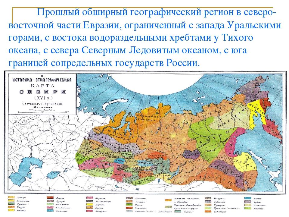 Прошлый обширный географический регион в северо-восточной части Евразии, огр...
