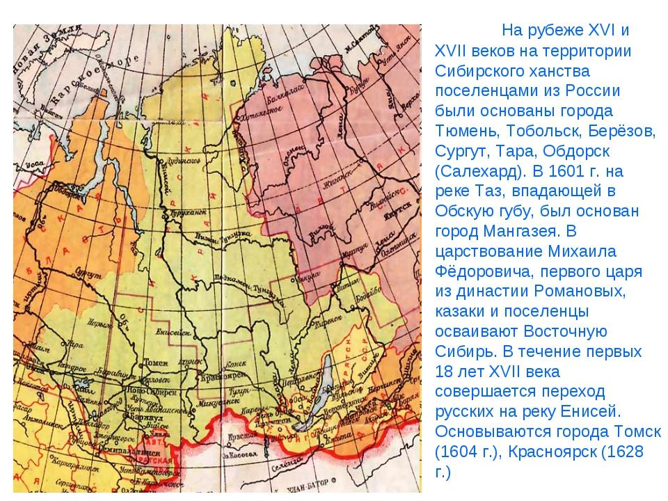 На рубеже XVI и XVII веков на территории Сибирского ханства поселенцами из Р...