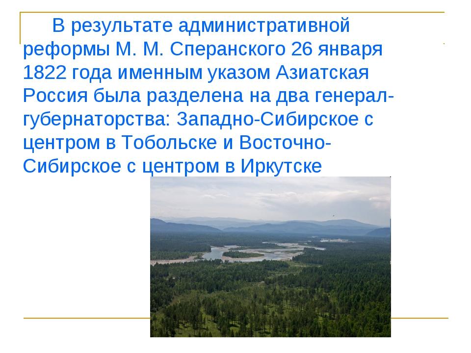 В результате административной реформы М. М. Сперанского 26 января 1822 года...