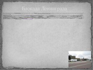 Героизм и стойкость ленинградцев проявились во времяВеликой Отечественной во