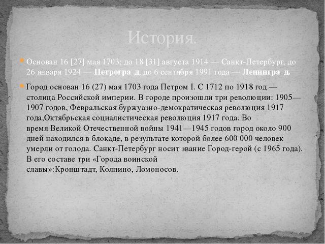 Основан16[27]мая1703; до18[31]августа1914— Санкт-Петербург, до 26 ян...