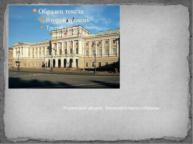 Маринский дворец. Законодательное собрание.