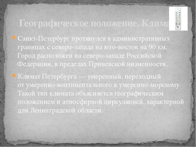 Санкт-Петербург протянулся в административных границах с северо-запада на юго...
