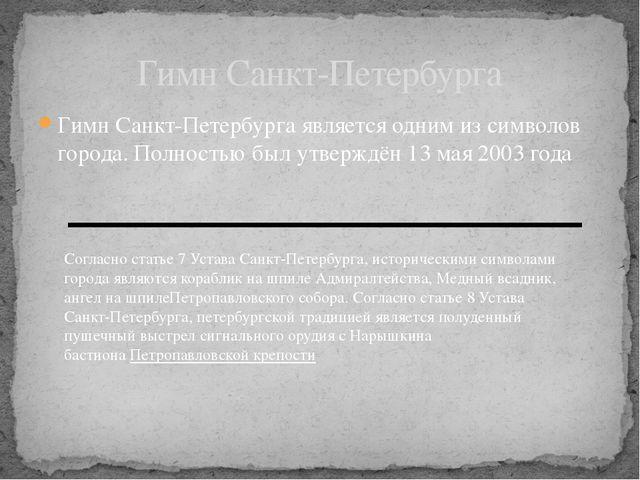 ГимнСанкт-Петербурга является одним из символов города. Полностью был утверж...