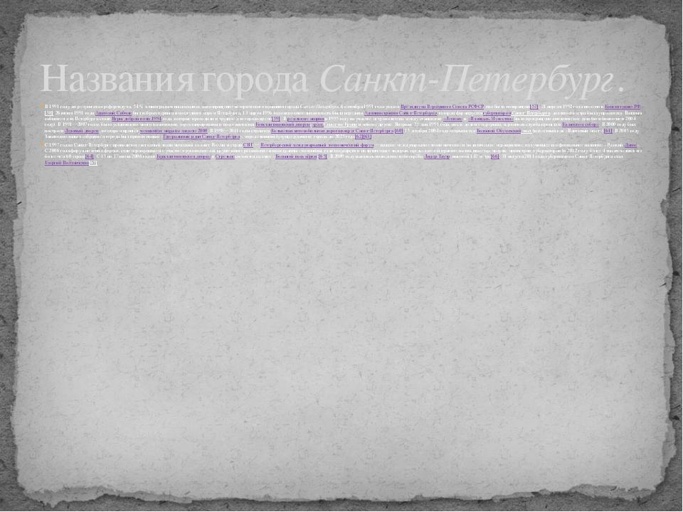 В 1991 году, по результатам референдума, 54% ленинградцев высказались за воз...