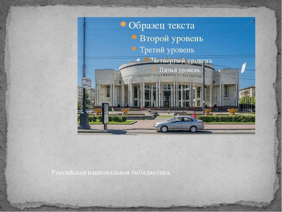 Российская национальная бибилиотека.