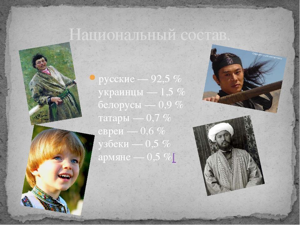 русские— 92,5% украинцы— 1,5% белорусы— 0,9% татары— 0,7% евреи— 0,6...