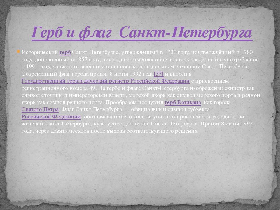 ИсторическийгербСанкт-Петербурга, утверждённый в 1730 году, подтверждённый...