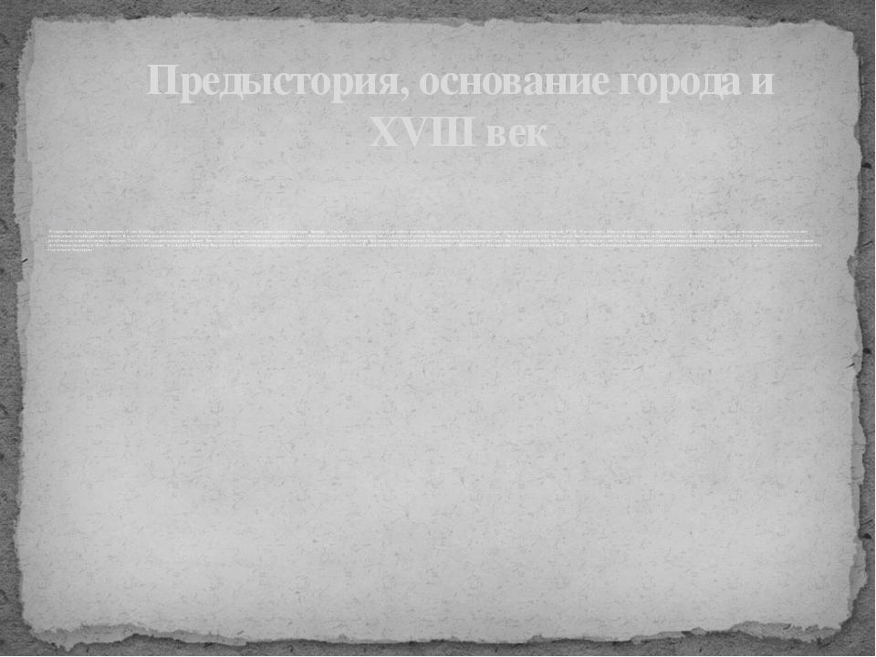 История человека на территории современного Санкт-Петербурга прослеживается с...