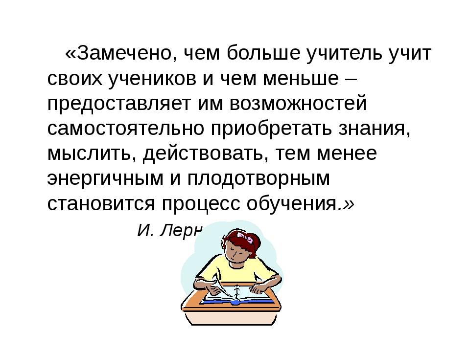 «Замечено, чем больше учитель учит своих учеников и чем меньше – предоставля...