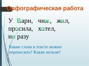 Орфографическая работа У ..ари, чи.. , ж..л, пр..сила, х..тел, ни разу В ж и