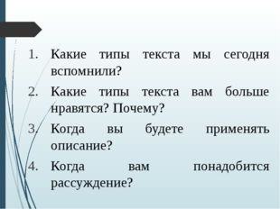 Какие типы текста мы сегодня вспомнили? Какие типы текста вам больше нравятся