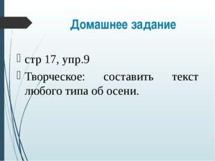 Домашнее задание стр 17, упр.9 Творческое: составить текст любого типа об осе
