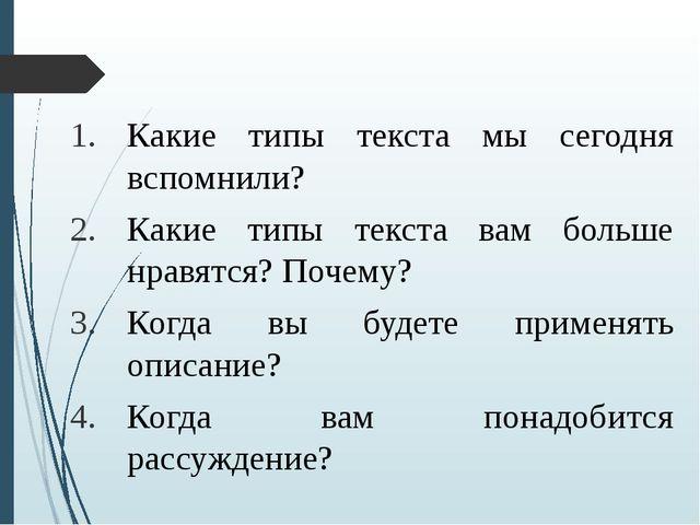 Какие типы текста мы сегодня вспомнили? Какие типы текста вам больше нравятся...