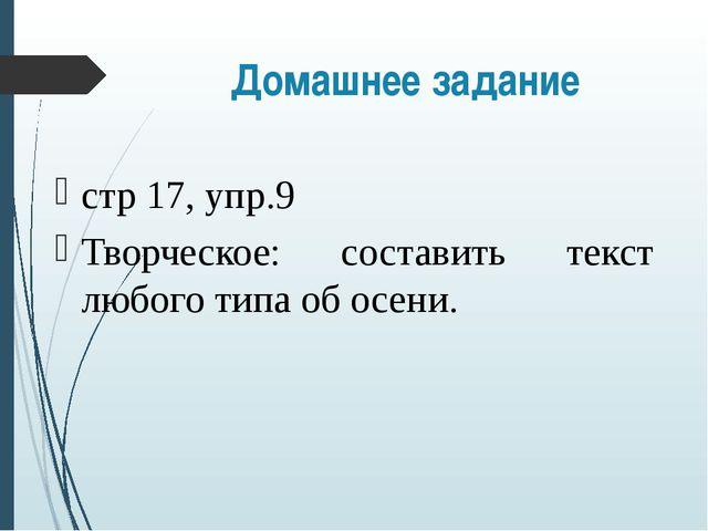 Домашнее задание стр 17, упр.9 Творческое: составить текст любого типа об осе...