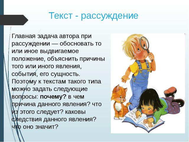 Текст - рассуждение Главная задача автора при рассуждении — обосновать то или...