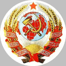 принятый герб 1923
