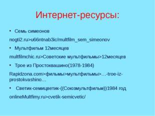 Интернет-ресурсы: Семь симеонов nogti2.ru>u66ntnab3ic/multfilm_sem_simeonov М