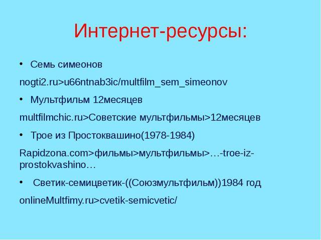Интернет-ресурсы: Семь симеонов nogti2.ru>u66ntnab3ic/multfilm_sem_simeonov М...
