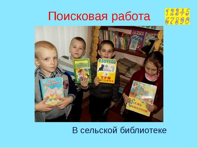 Поисковая работа В сельской библиотеке