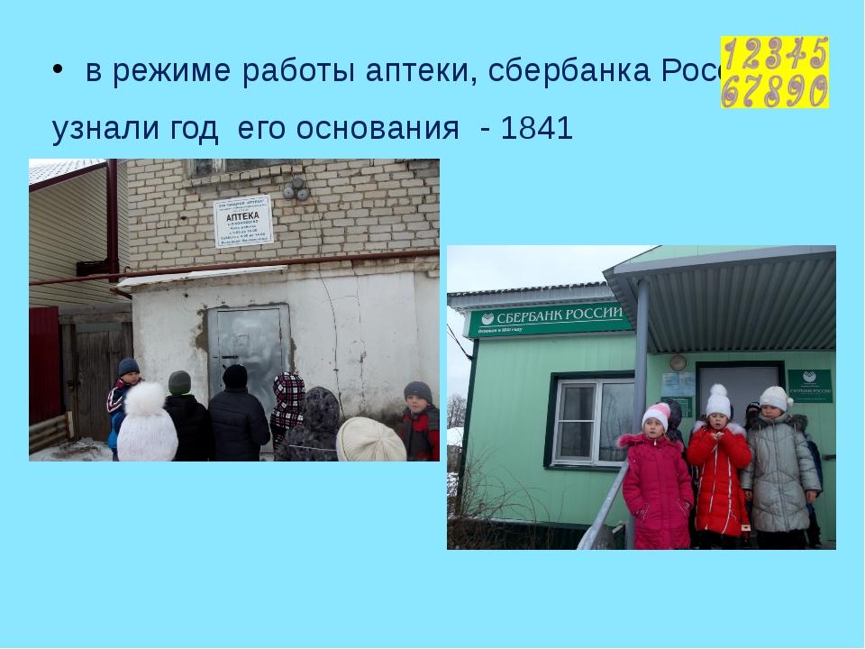 в режиме работы аптеки, сбербанка России, узнали год его основания - 1841