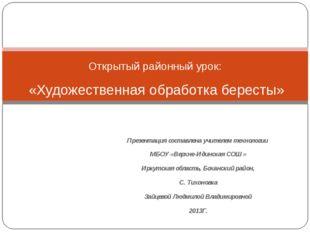 Презентация составлена учителем технологии МБОУ «Верхне-Идинская СОШ» Иркутс