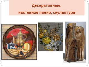 Декоративные: настенное панно, скульптура
