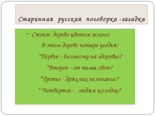 Старинная русская поговорка -загадка Стоит дерево цветом зелено; В этом дерев